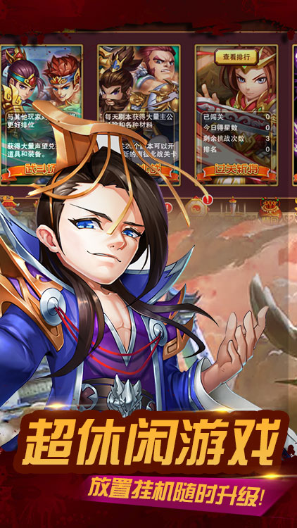 Incomparable records of the Three Kingdoms image2