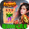 Legend of Medusa (free RMB 5000 recharge) H5